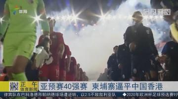 亚预赛40强赛 柬埔寨逼平中国香港
