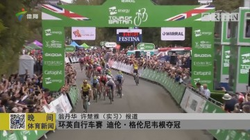 环英自行车赛 迪伦·格伦尼韦根夺冠