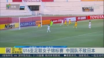 U16亚足联女子锦标赛 中国队不敌日本