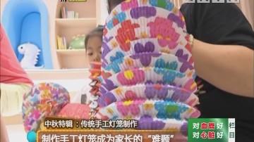 """中秋特辑:制作手工灯笼成为家长的""""难题"""""""