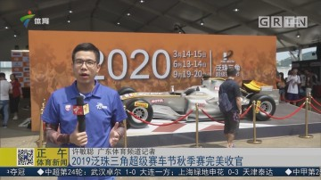 2019泛珠三角超级赛车节秋季赛完美收官