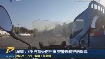 (DV现场)深圳:3岁男童受伤严重 交警铁骑护送医院