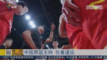 中国男篮主帅 任重道远