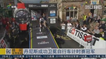 丹尼斯成功卫冕自行车计时赛冠军