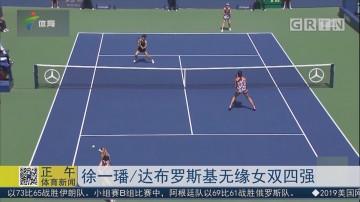 徐一璠/达布罗斯基无缘女双四强