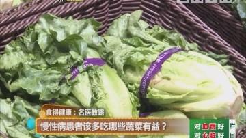 食得健康:慢性病患者该多吃哪些蔬菜有益?