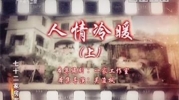 [2019-09-04]七十二家房客:人情冷暖(上)