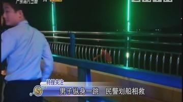 男子纵身一跳 民警划船相救