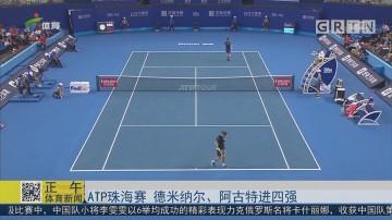 ATP珠海赛 德米纳尔、阿古特进四强
