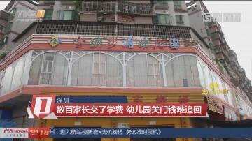 深圳:数百家长交了学费 幼儿园关门钱难追回