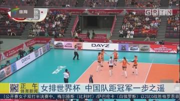 女排世界杯 中国队距冠军一步之遥