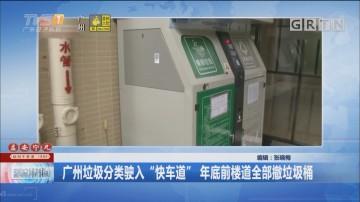 """广州垃圾分类驶入""""快车道"""" 年底前楼道全部撤垃圾桶"""