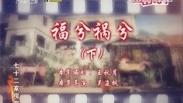 [2019-09-07]七十二家房客:福兮祸兮(下)