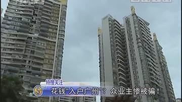 """花钱""""入户广州""""? 众业主惨被骗!"""