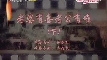 [2019-09-03]七十二家房客:老婆有喜老公有难(下)