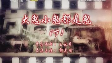 [2019-09-12]七十二家房客:大鬼小鬼都是鬼(下)