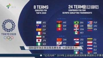 国际篮联确定奥运落选赛名单 中国男篮在列