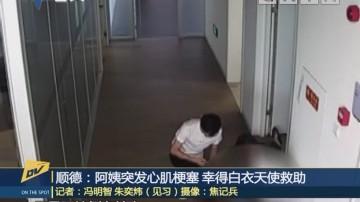 (DV现场)顺德:阿姨突发心肌梗塞 幸得白衣天使救助