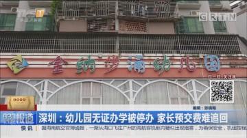 深圳:幼儿园无证办学被停办 家长预交费难追回
