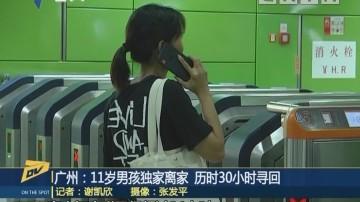 (DV现场)广州:11岁男孩独家离家 历时30小时寻回