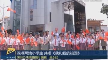 (DV现场)深港两地小学生共唱《我和我的祖国》