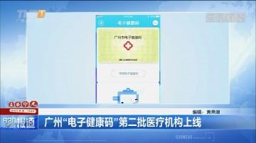 """广州""""电子健康码""""第二批医疗机构上线"""