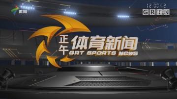 [HD][2019-09-14]正午体育新闻:不敌江苏 广州恒大15轮不败被终结