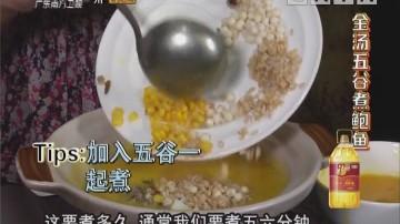 金汤五谷煮鲍鱼