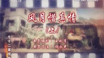 [2019-09-01]七十二家房客:风月惜真情(上)