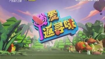 [2019-09-12]我爱返寻味:金奖全牛贵刁