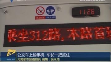 (DV现场)公交车上偷手机 车长一把抓住