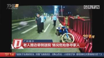 广州南沙:老人路边晕倒送院 情况危殆急寻家人