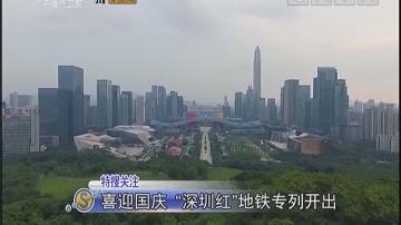 """喜迎国庆""""深圳红""""地铁专列开出"""