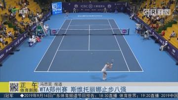WTA郑州赛 斯维托丽娜止步八强