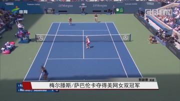 梅尔滕斯/萨巴伦卡夺得美网女双冠军