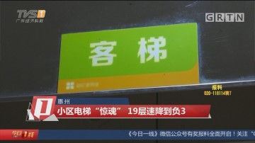 """惠州:小区电梯""""惊魂"""" 19层速降到负3"""