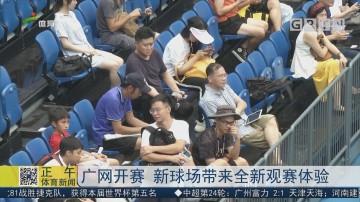 广网开赛 新球场带来全新观赛体验