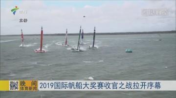 2019国际帆船大奖赛收官之战拉开序幕