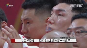 世界杯受挫 中国篮坛注定迎来新一轮改革