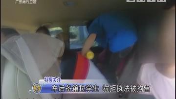 车后备箱拉学生 抗拒执法被拘留
