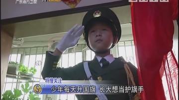 少年每天升国旗 长大想当护旗手