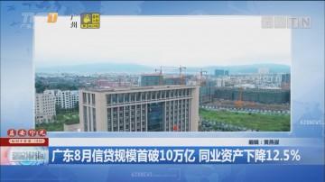 广东8月信贷规模首破10万亿 同业资产下降12.5%