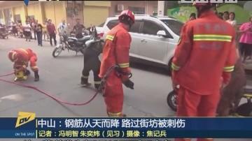 (DV现场)中山:钢筋从天而降 路过街坊被刺伤