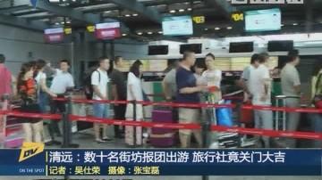(DV现场)清远:数十名街坊报团出游 旅行社竟关门大吉