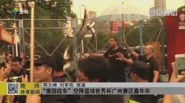 """""""德国战车""""空降篮球世界杯广州赛区嘉年华"""