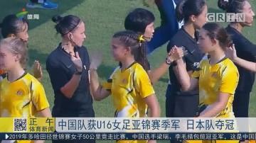 中国队获U16女足亚锦赛季军 日本队夺冠
