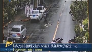 (DV现场)被小货车撞后又被SUV碾压 头盔帮女子躲过一劫