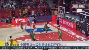中国男篮击败科特迪瓦取开门红