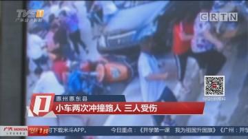 惠州惠东县:小车两次冲撞路人 三人受伤