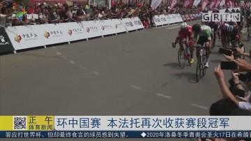 环中国赛 本法托再次收获赛段冠军